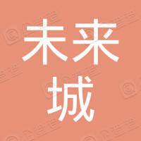 富珺未来城(深圳)教育科技有限公司