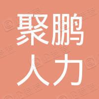 吉林省聚鹏劳务有限公司