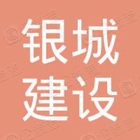 南京银城建设发展股份有限公司