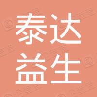 北京泰达益生科贸有限公司