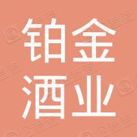 广州铂金酒业有限公司
