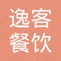 广州逸客餐饮有限公司