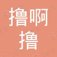 广州撸啊撸食品有限公司