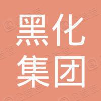 黑龙江黑化集团有限公司