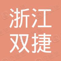浙江双捷供应链科技有限公司