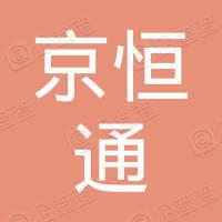 广州市白云区白云湖京恒通电子数码店