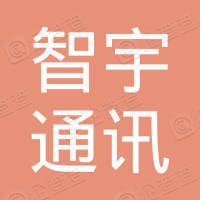 天津智宇通讯器材有限公司