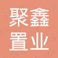 濮阳市聚鑫置业有限公司