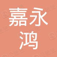 苏州嘉永鸿贸易有限公司