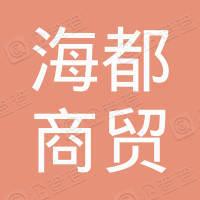 郑州海都商贸有限公司