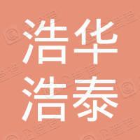北京浩华浩泰投资有限公司