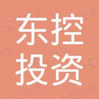 广州东控投资有限公司