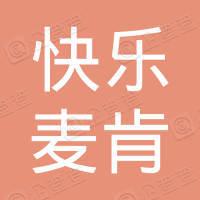 北京快乐麦肯饮食管理有限公司枣阳分公司大西街西式快餐店