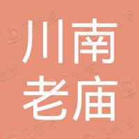上海川南老庙黄金有限公司