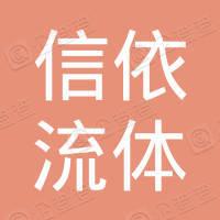 河南信依流体设备有限公司