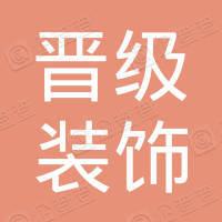 安徽省晋级装饰设计工程有限责任公司