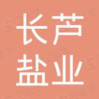 天津市长芦盐业集团有限公司化工分公司