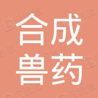 扬州合成兽药厂有限公司