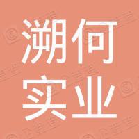 上海溯何实业有限公司