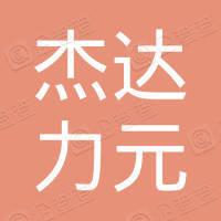 西藏杰达力元管理咨询有限公司
