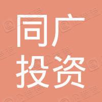 西藏同广投资控股有限责任公司