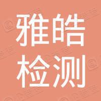 广州雅皓检测科技有限公司