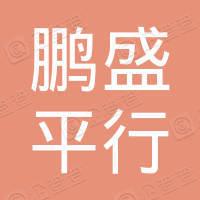 深圳市鹏盛平行进口车销售服务有限公司