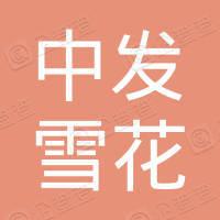 深圳中发雪花餐饮有限公司泰然分公司
