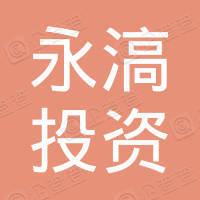 杭州永滈投资合伙企业(有限合伙)