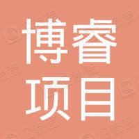 四川博睿項目管理技術顧問有限公司