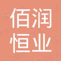 武汉佰润恒业商业管理有限公司