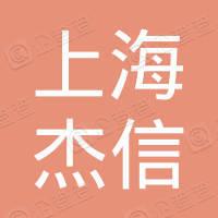 上海杰信汽车部件有限公司