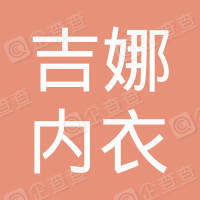 文峰区吉娜内衣店