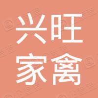 天津市兴旺家禽养殖场