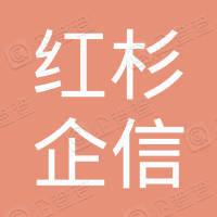 北京红杉企信管理咨询中心(有限合伙)
