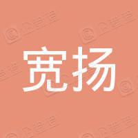 上海宽扬建筑工程有限公司江西分公司