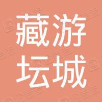 拉萨藏游坛城管理有限公司北京东路分公司