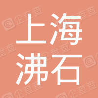 上海沸石分子筛有限公司