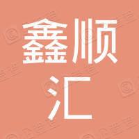 上海鑫顺汇商贸有限公司