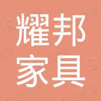 潍坊耀邦家具有限公司