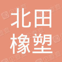 北田橡塑制品有限公司