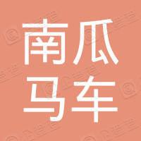 衢州南瓜马车电子商务有限责任公司