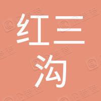 呼图壁县红三沟煤炭有限责任公司