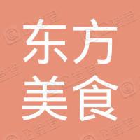 重庆东方美食实业有限公司