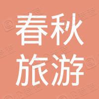 上海春秋旅游汽车服务有限公司