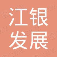 江银发展投资(赣州)合伙企业(有限合伙)