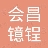 会昌县镱锃工程机械服务有限公司