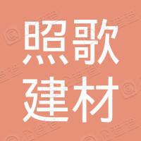 济南照歌建材有限公司