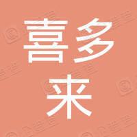 喜多来(北京)影视传媒有限公司