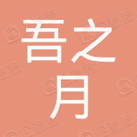 广州市吾之月化妆品有限公司